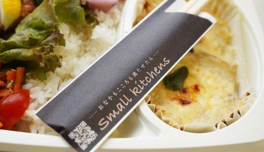 〝おなかもこころも満たせたら〟メニューも作り手も毎日変わる浅草橋のお弁当屋「small kitchens(うそのたばこ店)」