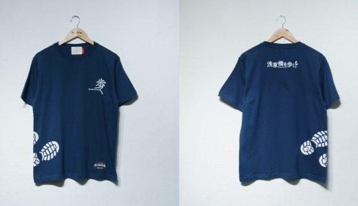 スタッフ一同が一目惚れした「浅草橋を歩く。」オリジナルTシャツが完成!