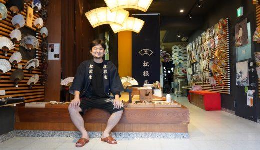 日用品から伝統工芸品へ――時代によって変化する商品の魅力を、世界へ発信する。「松根屋」代表取締役・山本慶大さんインタビュー