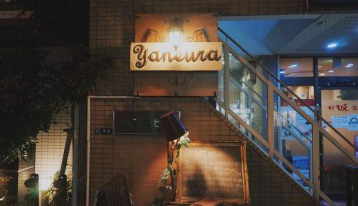 子どものころに憧れた屋根裏部屋が浅草橋に!無国籍料理「ヤネウラ」潜入ルポ