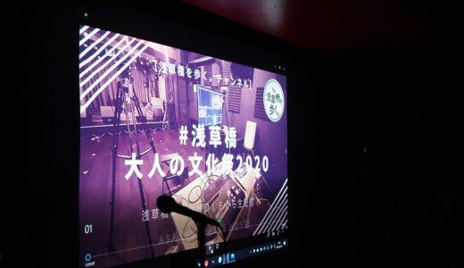 浅草橋「大人の文化祭2020」に行ってみた!大のおとなが歌ってた!踊ってた!はしゃいでた!