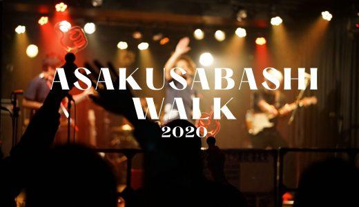 「これが浅草橋だ!」と呼べる記事が勢ぞろい!!「浅草橋を歩く。」2020年総まとめ!