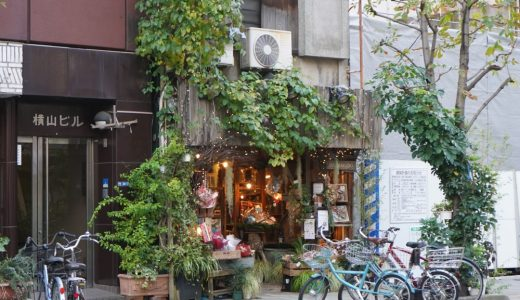 浅草橋にはかつて花市場があった!?その名残をほのかに香らせる「花楽堂 -HANARAKUDO-」で花束を!