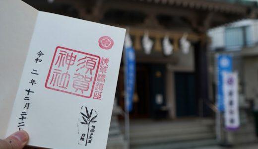 氏子さんとともに次世代の成長をあたたかく見守る地域密着型の社「須賀神社」に参拝