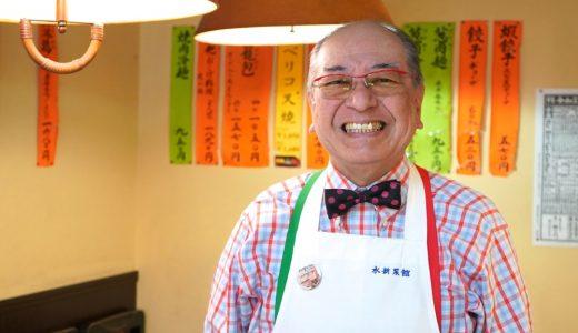 【浅草橋の粋人】最高水準のおもてなしで、来客者に美味しさと感動と驚きを提供する名物店長 中華料理店『水新菜館』オーナー・寺田規行さんインタビュー
