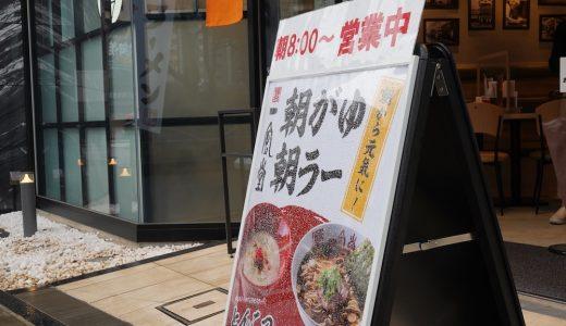 平日限定!「一風堂浅草橋本舗」の朝食メニュー「朝がゆ朝ラー」がスタート!