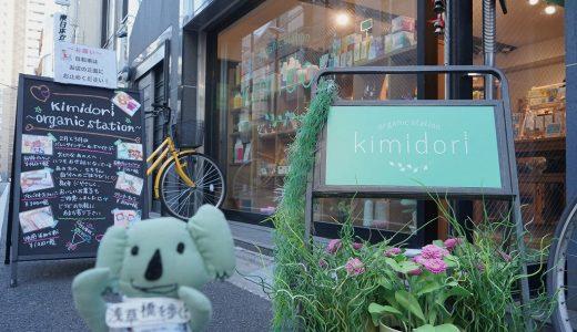 ギフトにも最適!浅草橋「kimidori」でオーガニック製品を暮らしにプラス
