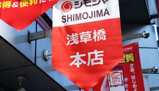 みんな大好き! 「シモジマ浅草橋本店」全フロアを徹底レポート♪【前編】