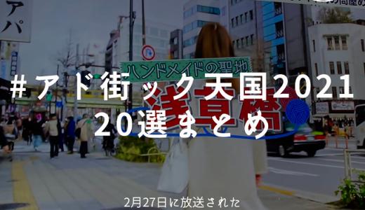 #アド街 ランキングまとめ!手芸好きの聖地「浅草橋 」のトップ20を振り返ります!