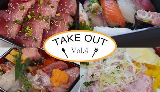 【毎日お弁当の旅 Vol.4】海鮮三昧の4店舗8種類をテイクアウト! 浅草橋のテイクアウトランチまとめ