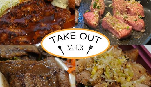 【毎日お弁当の旅 Vol.3】お肉自慢の4店舗5種類をテイクアウト! 浅草橋のテイクアウトランチまとめ