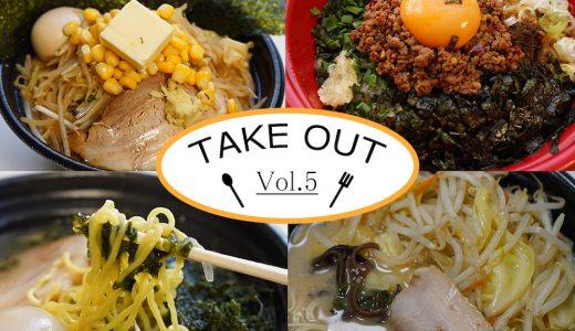 【毎日お弁当の旅 Vol.5】こだわりラーメンの3店舗8種類をテイクアウト! 浅草橋のテイクアウトランチまとめ