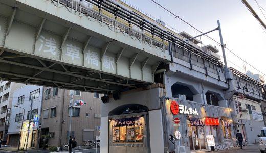 酒飲み垂涎!浅草橋駅高架下に現れた羊肉の天国でハイボールに溺れてきた。