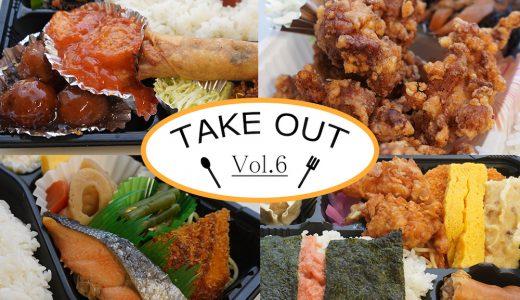 【毎日お弁当の旅 Vol.6】ザ・お弁当屋さんの5店舗9種類をテイクアウト!浅草橋のテイクアウトランチまとめ