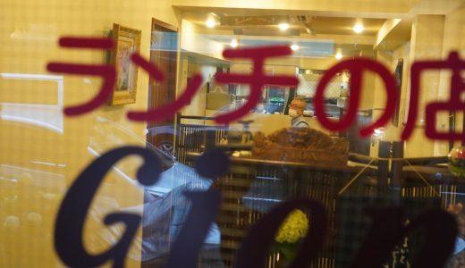 町から愛され続けて50年近く!浅草橋の老舗喫茶店「Gion(ギオン)」の絶品ランチを頬張る喜び