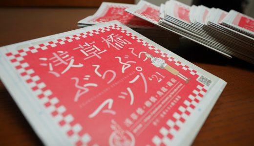 「浅草橋を歩く。」編集部も掲載!「浅草橋ぶらぶらマップ'21」をもって楽しく便利に浅草橋を歩く。