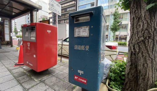 【青ポスト】浅草橋駅前にある謎の青いポストはレア&レトロな〝速達専用〟だった!!