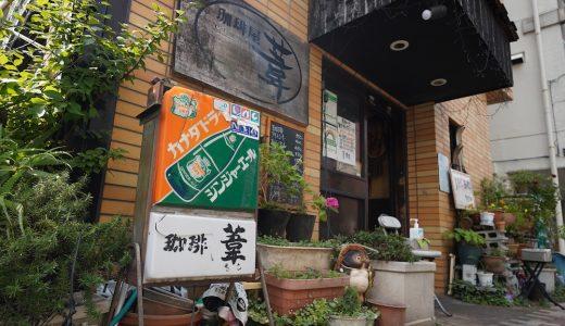 【多分旨い珈琲350円】浅草橋「珈琲屋 葦」の愛すべき〝味・店・人〟を味わい尽くす