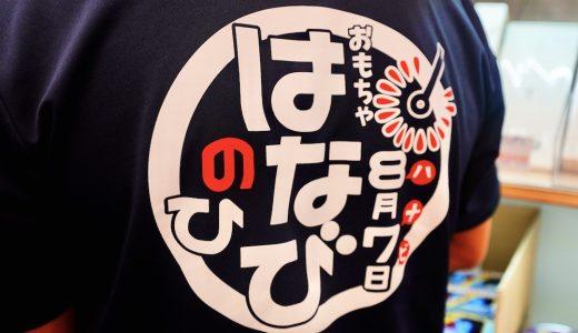 花火コーディネーター常駐の『長谷川商店』で、夏を楽しむためのアイテムを本気買い!