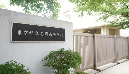 受験生も必見!「地域密着型の高校を目指したい」――浅草橋にある『都立忍岡高校』ってどんな学校? 全容徹底レポート!