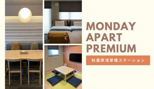 中長期滞在や家族旅行に!暮らすように過ごせる「MONday Apart Premium 秋葉原浅草橋ステーション」宿泊レポート!