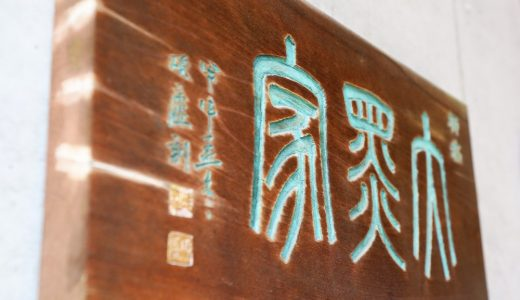 柳橋を代表する天ぷらの名店「大黒家」に潜入!五感で楽しむ極上の天ぷらランチを存分に味わってきました。