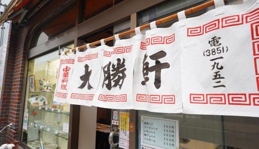 創業75年の町中華!浅草橋住民に愛される「大勝軒」の「五目焼きそば/軟」を一度食べてみてほしい。