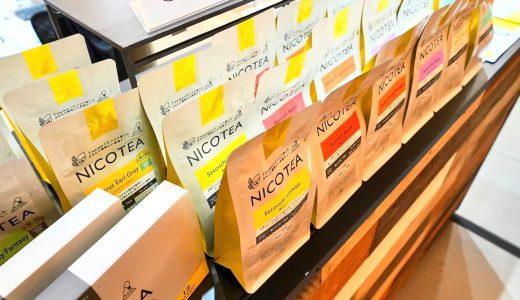 おうち時間を充実&格上げしたい方必見!絶品紅茶「NICOTEA」が購入できる浅草橋の隠れ家的スポット