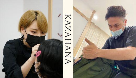 まつ毛・眉毛サロンのアイデザイナーと筋膜の専門家がタッグを組んだ「KAZAHANA(カザハナ)」で美容と健康を改善!