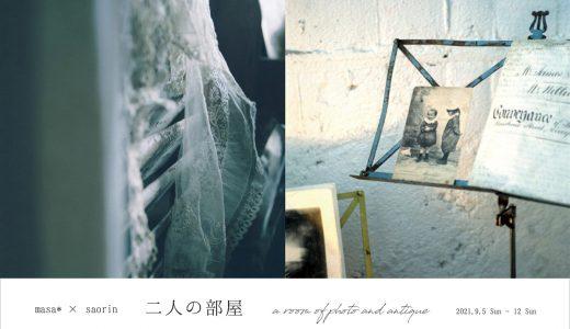 【9/5(日)~12(日) 開催】写真企画室ホトリpresents「masa*× saorin 二人の部屋 a room of photo and antique」